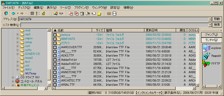 まめFile2