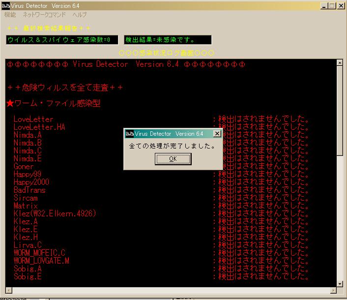 Virus Detector検査結果画面