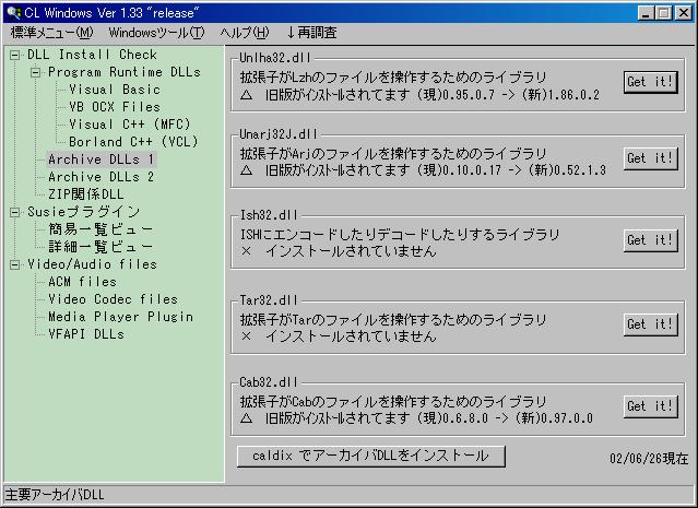 CLWindowsの画面