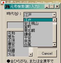 元号検索の画面