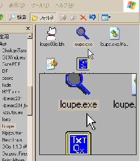 Loupeを使ってマウスポインタ付近を拡大