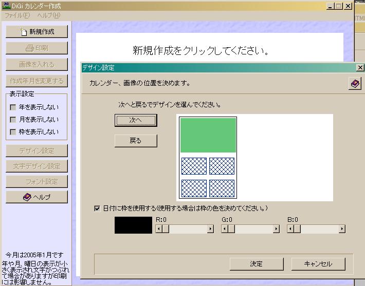 digiカレンダー作成の画面