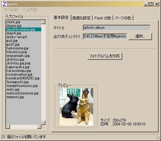 zphoto設定画面